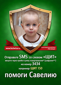БФ Лествица - Помощь больным детям